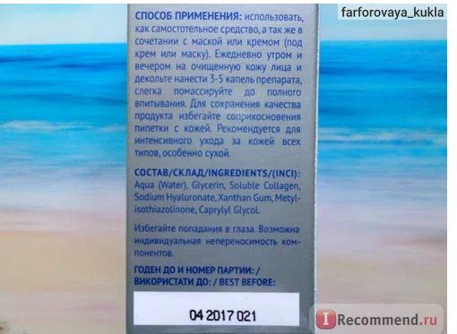Aqua - Gel Novosvit voi collagen va axit hyaluronic duong an va chong nhan bao ve da 24h